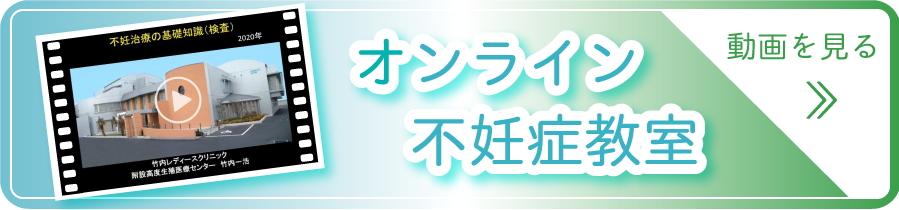 分症教室動画編へ