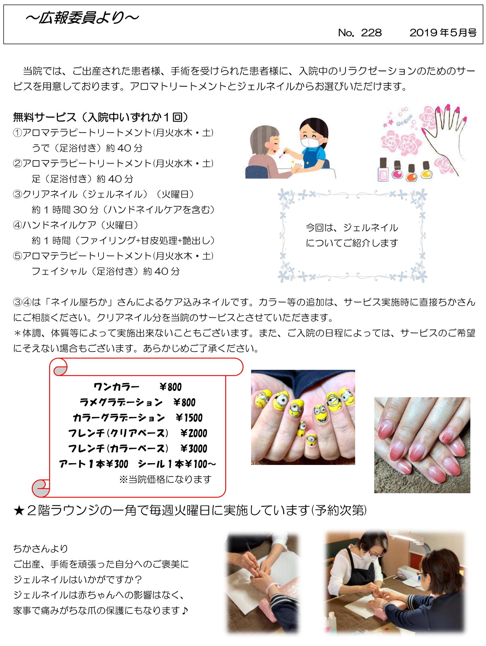 竹内レディースクリニックの無料サービス
