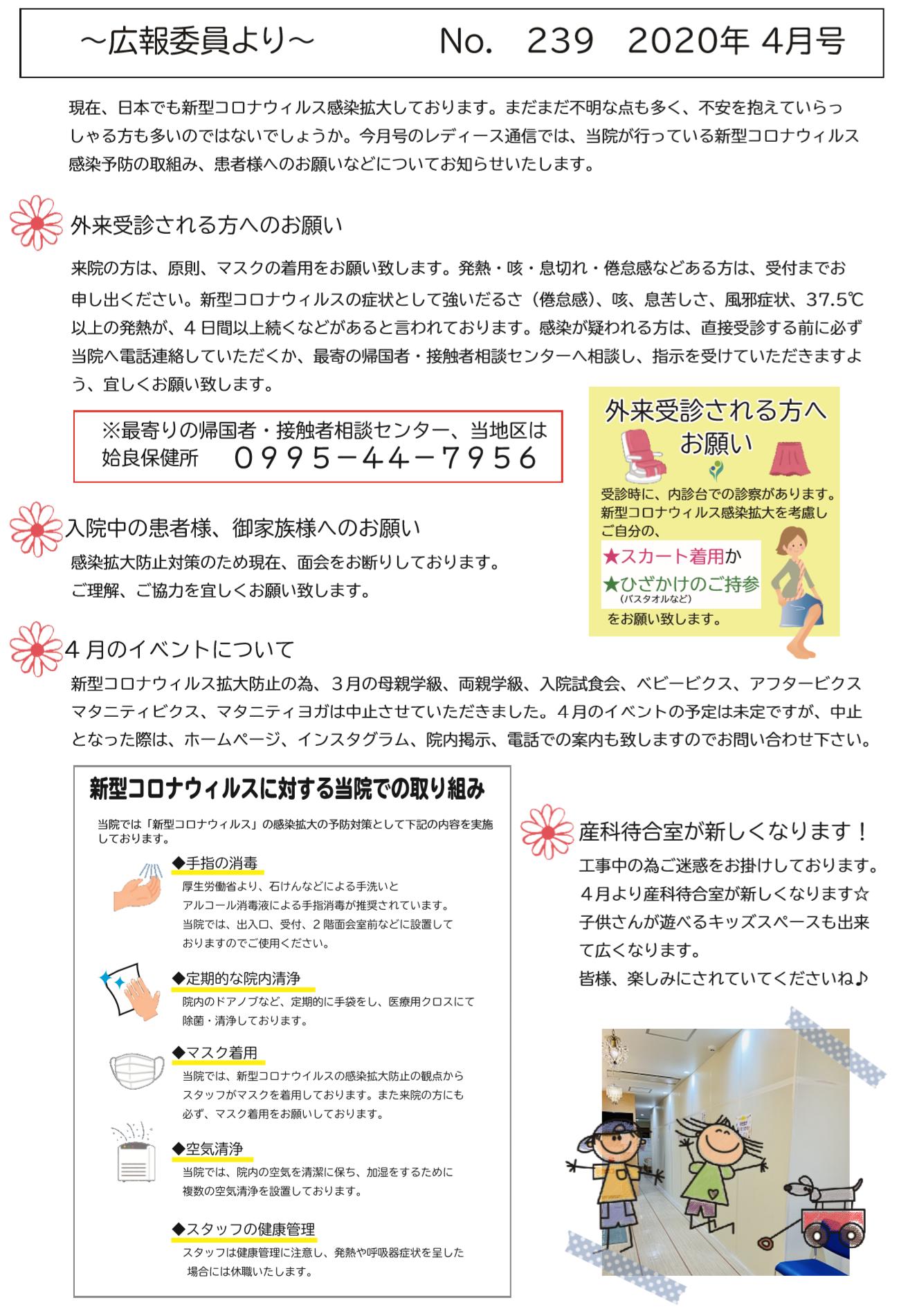 竹内レディースクリニックの通信4月号